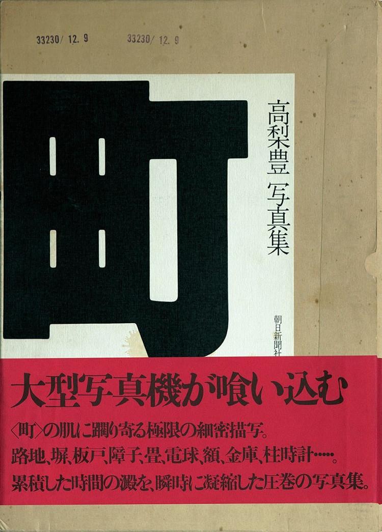 Tokyo: le choix de la bibliothèque