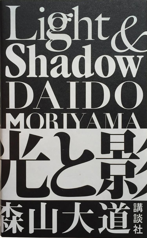 Shomei Tomatsu et Daido Moriyama: la sélection de la bibliothèque